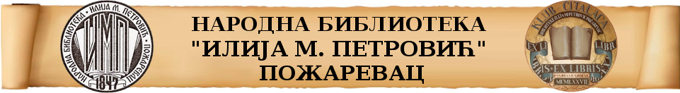 "Народна библиотека ""Илија М. Петровић"" Пожаревац"