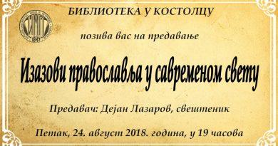 Изазови православља