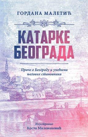катарке Београда