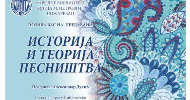 Историја и теорија песништва