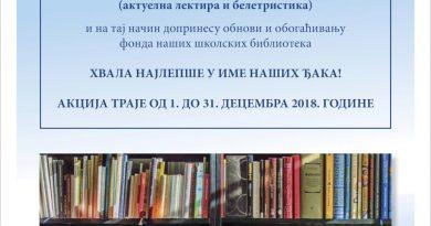 Поклоне књиге