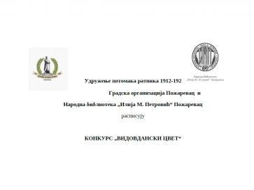 "ПРОДУЖЕН РОК ЗА КОНКУРС ""ВИДОВДАНСКИ ЦВЕТ"""