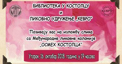 Осмех Костолца